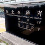 国交省ドローン登録義務化へ!時期未定、罰則も検討。