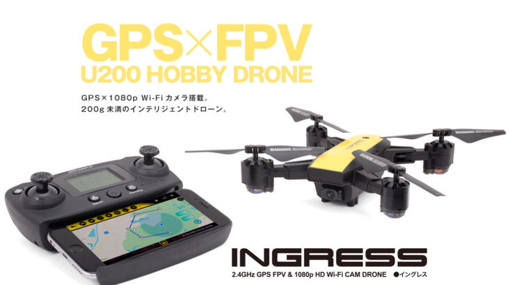 G force新製品 200g未満の INGRESS BEYOND。